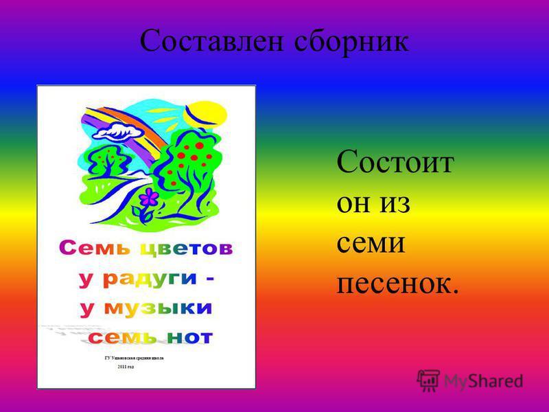 Составлен сборник Состоит он из семи песенок.