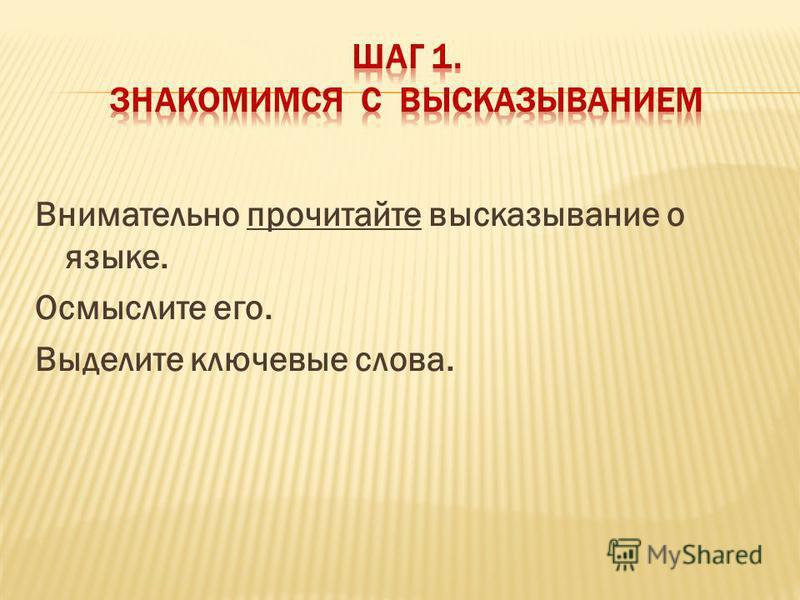 Внимательно прочитайте высказывание о языке. Осмыслите его. Выделите ключевые слова.