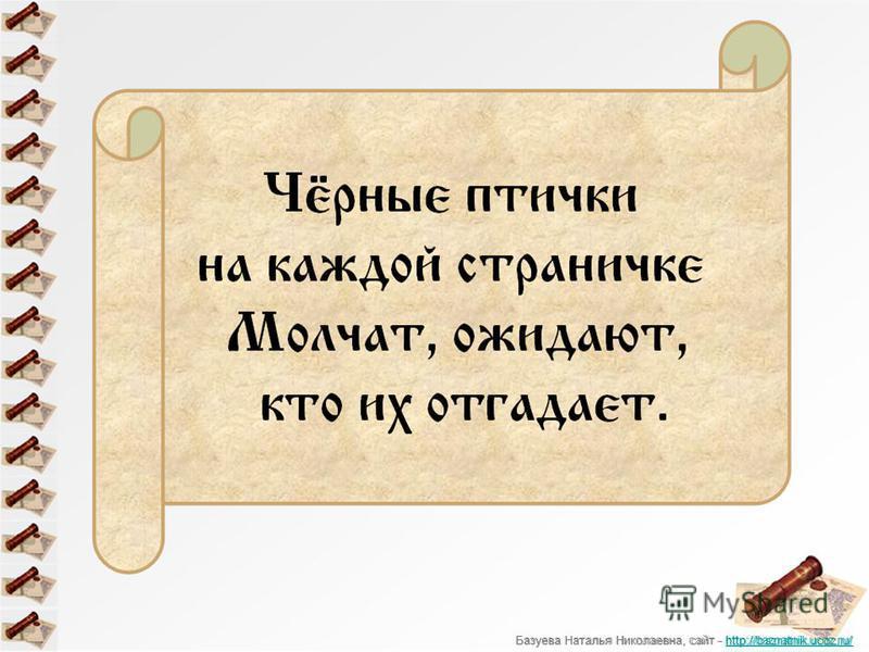 Базуева Наталья Николаевна, сайт - http://baznatnik.ucoz.ru/http://baznatnik.ucoz.ru/