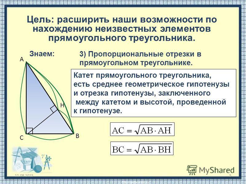 11.08.20155 Цель: расширить наши возможности по нахождению неизвестных элементов прямоугольного треугольника. Знаем:3) Пропорциональные отрезки в прямоугольном треугольнике. В С А Катет прямоугольного треугольника, есть среднее геометрическое гипотен
