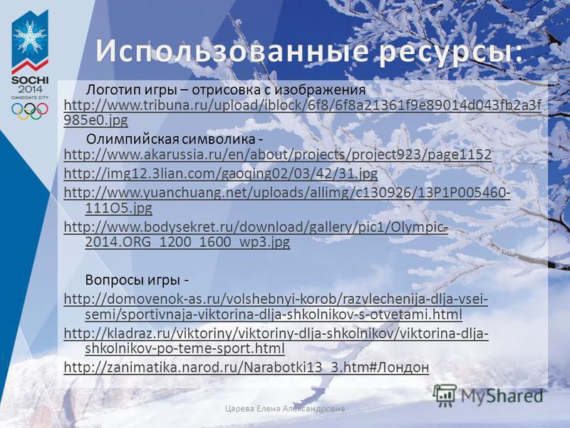 Логотип игры – отрисовка с изображения http://www.tribuna.ru/upload/iblock/6f8/6f8a21361f9e89014d043fb2a3f 985e0. jpg http://www.tribuna.ru/upload/iblock/6f8/6f8a21361f9e89014d043fb2a3f 985e0. jpg Олимпийская символика - http://www.akarussia.ru/en/ab
