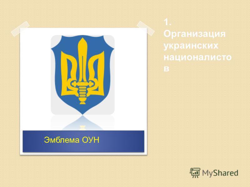 1. Организация украинских националистов Эмблема ОУН