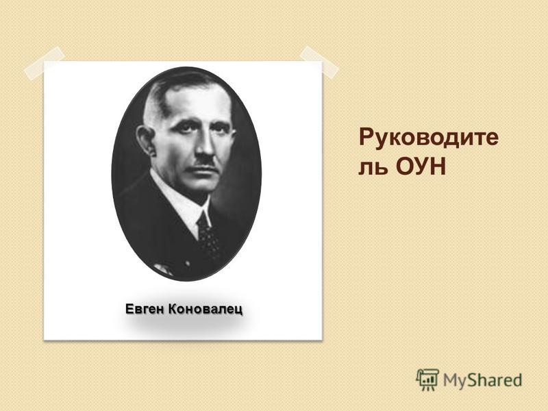 Руководите ль ОУН Евген Коновалец