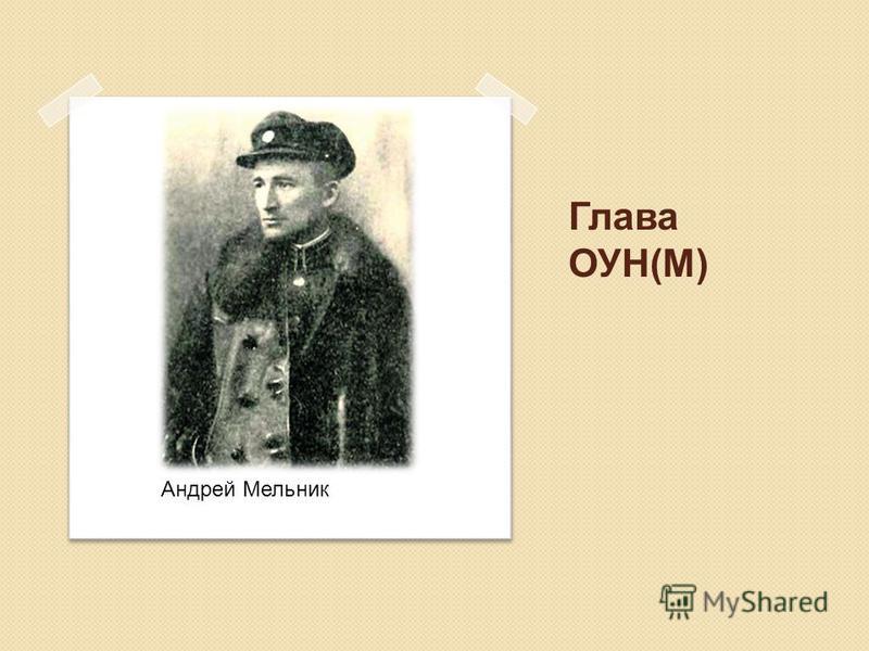 Глава ОУН(М) Андрей Мельник