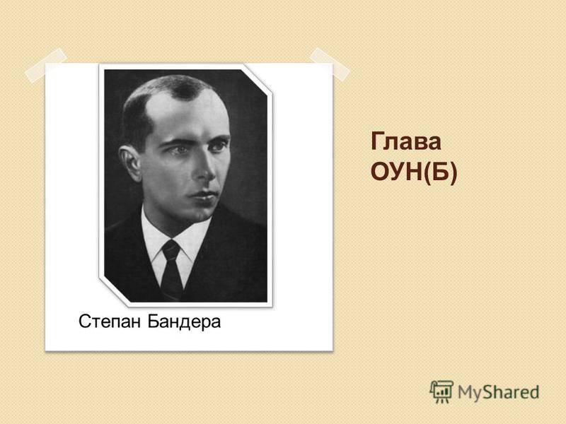 Глава ОУН(Б) Степан Бандера