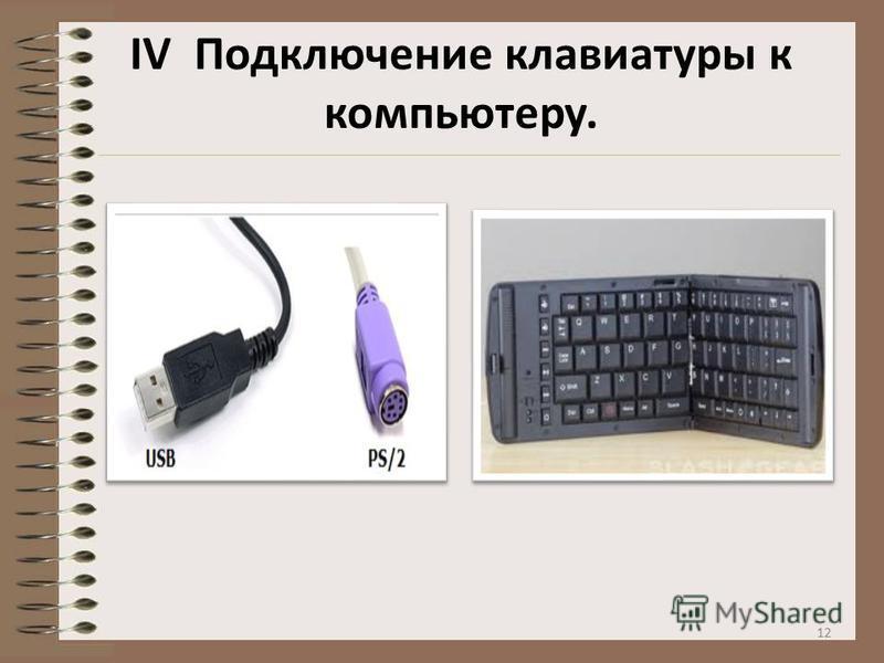 IV Подключение клавиатуры к компьютеру. 12