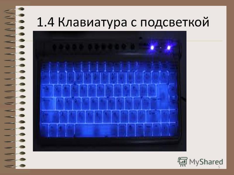 1.4 Клавиатура с подсветкой 5