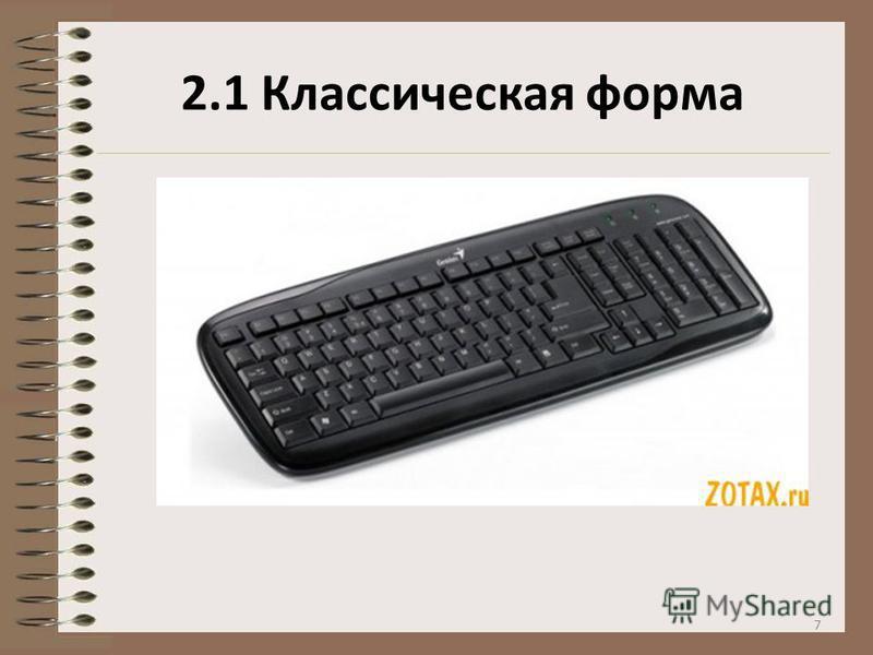 2.1 Классическая форма 7