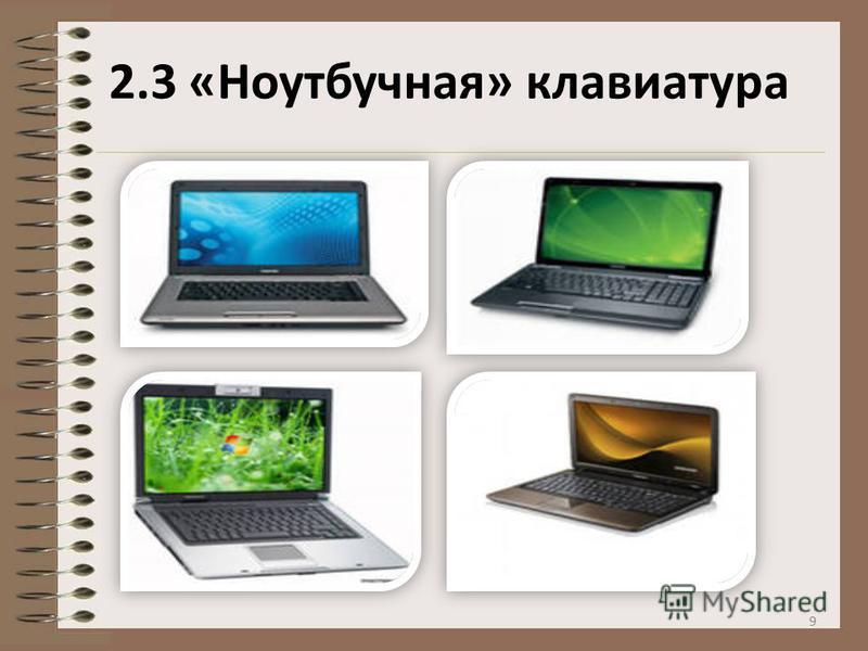 2.3 «Ноутбучная» клавиатура 9