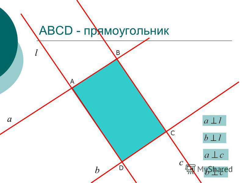 АВСD - прямоугольник D B A С а b l с