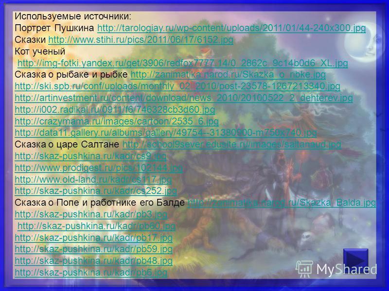 Используемые источники: Портрет Пушкина http://tarologiay.ru/wp-content/uploads/2011/01/44-240x300.jpghttp://tarologiay.ru/wp-content/uploads/2011/01/44-240x300. jpg Сказки http://www.stihi.ru/pics/2011/06/17/6152.jpghttp://www.stihi.ru/pics/2011/06/