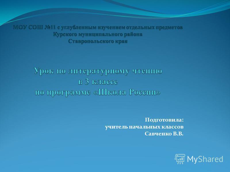 Подготовила: учитель начальных классов Савченко В.В.