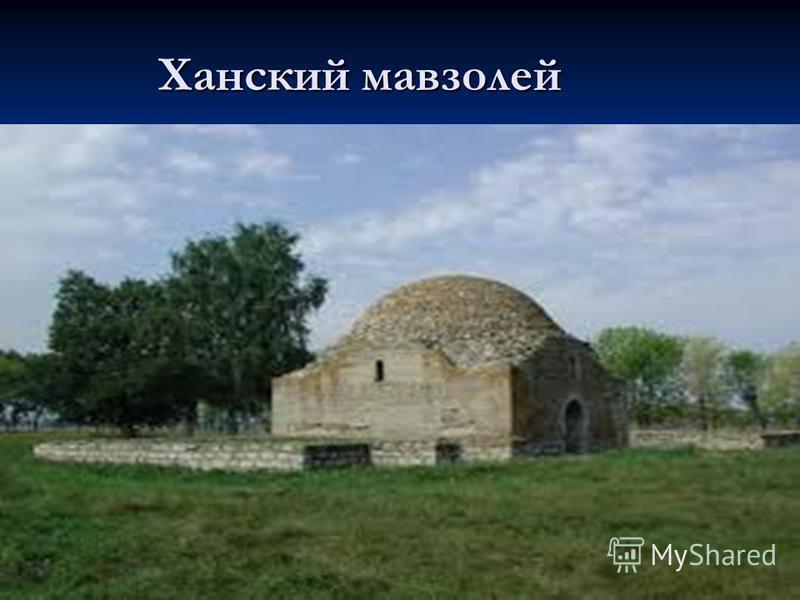 Ханский мавзолей