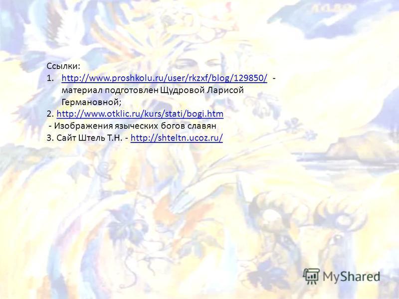Ссылки: 1.http://www.proshkolu.ru/user/rkzxf/blog/129850/ - материал подготовлен Щудровой Ларисой Германовной;http://www.proshkolu.ru/user/rkzxf/blog/129850/ 2. http://www.otklic.ru/kurs/stati/bogi.htmhttp://www.otklic.ru/kurs/stati/bogi.htm - Изобра