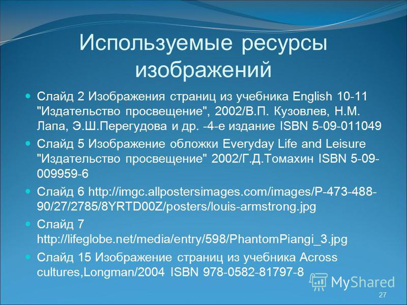 27 Используемые ресурсы изображений Слайд 2 Изображения страниц из учебника English 10-11