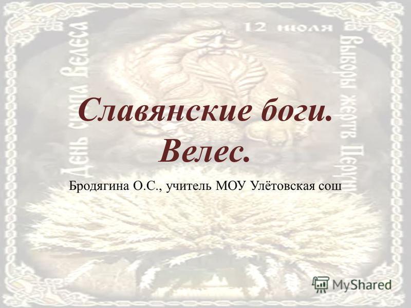 Славянские боги. Велес. Бродягина О.С., учитель МОУ Улётовская сош