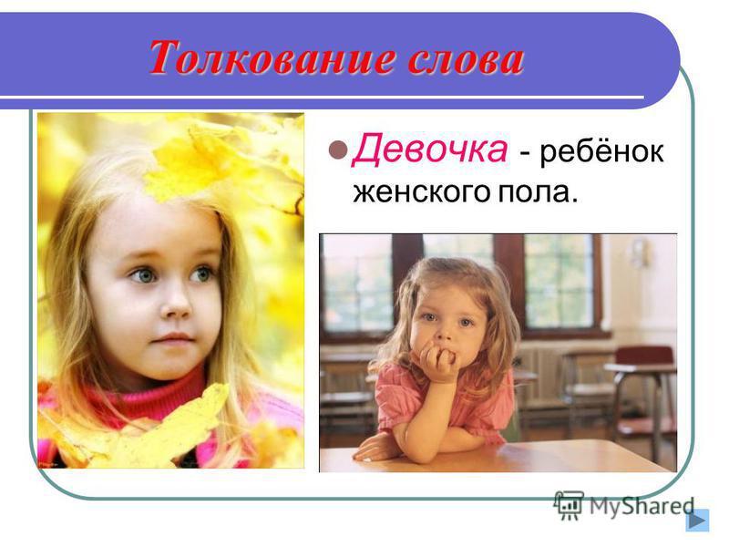 Толкование слова Девочка - ребёнок женского пола.