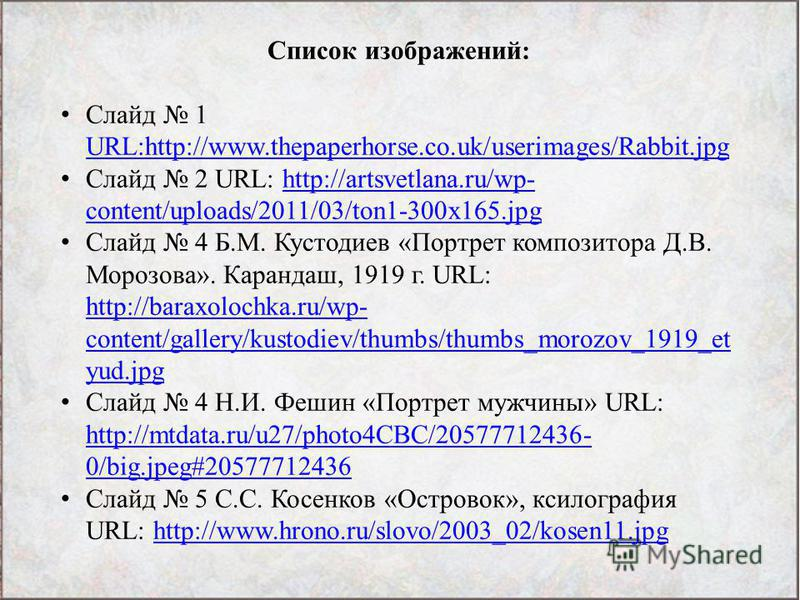 Список изображений: Слайд 1 URL:http://www.thepaperhorse.co.uk/userimages/Rabbit.jpg URL:http://www.thepaperhorse.co.uk/userimages/Rabbit.jpg Слайд 2 URL: http://artsvetlana.ru/wp- content/uploads/2011/03/ton1-300x165.jpghttp://artsvetlana.ru/wp- con