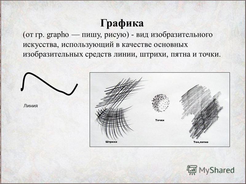 Графика (от гр. grapho пишу, рисую) - вид изобразительного искусства, использующий в качестве основных изобразительных средств линии, штрихи, пятна и точки. Линия