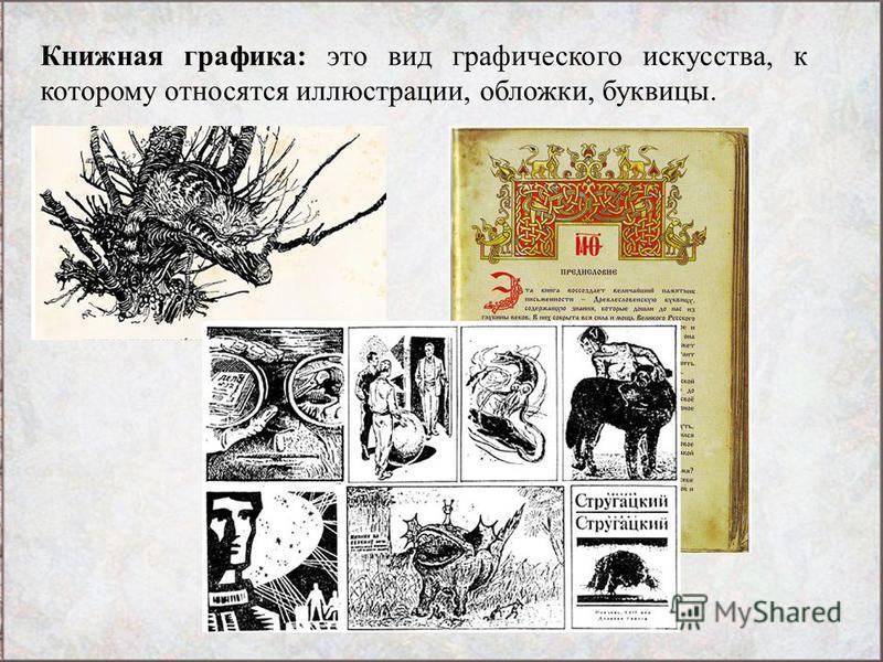 Книжная графика: это вид графического искусства, к которому относятся иллюстрации, обложки, буквицы.