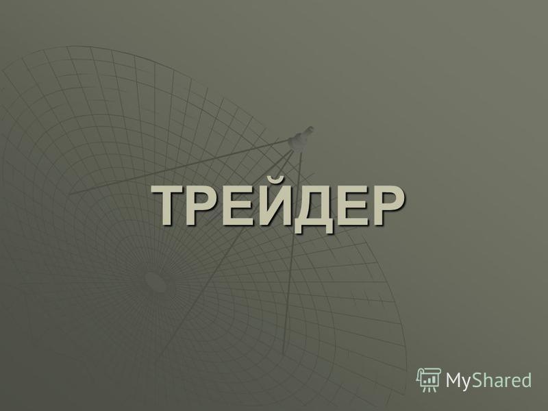 ТРЕЙДЕР ТРЕЙДЕР