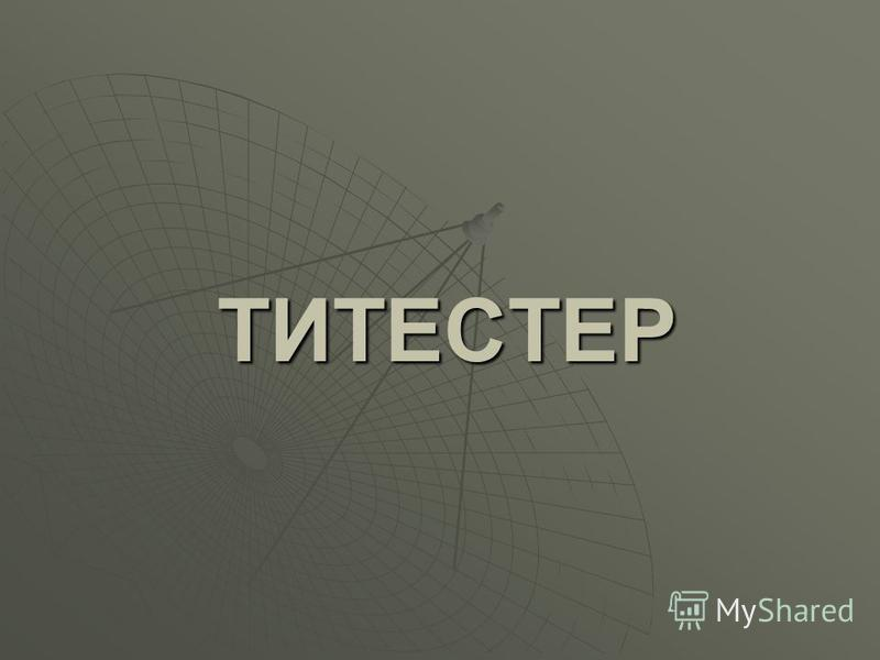 ТИТЕСТЕР ТИТЕСТЕР