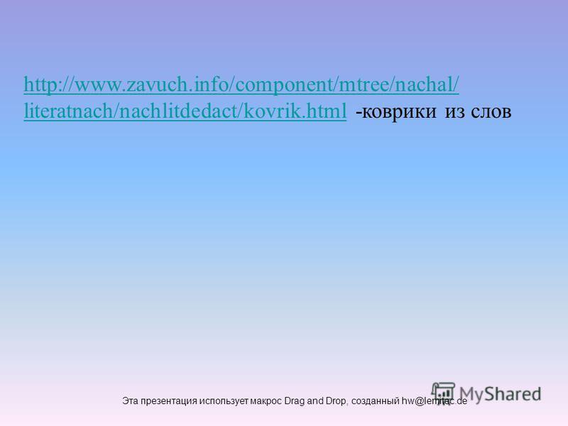 http://www.zavuch.info/component/mtree/nachal/ literatnach/nachlitdedact/kovrik.htmlliteratnach/nachlitdedact/kovrik.html -коврики из слов