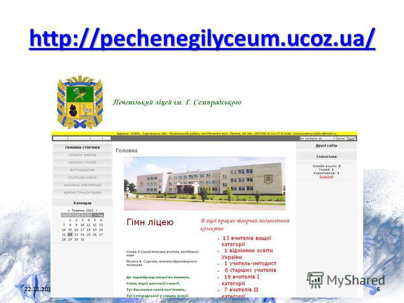 http://pechenegilyceum.ucoz.ua/ 22.11.2011Смачна Л.П.6