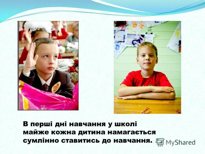 В перші дні навчання у школі майже кожна дитина намагається сумлінно ставитись до навчання.