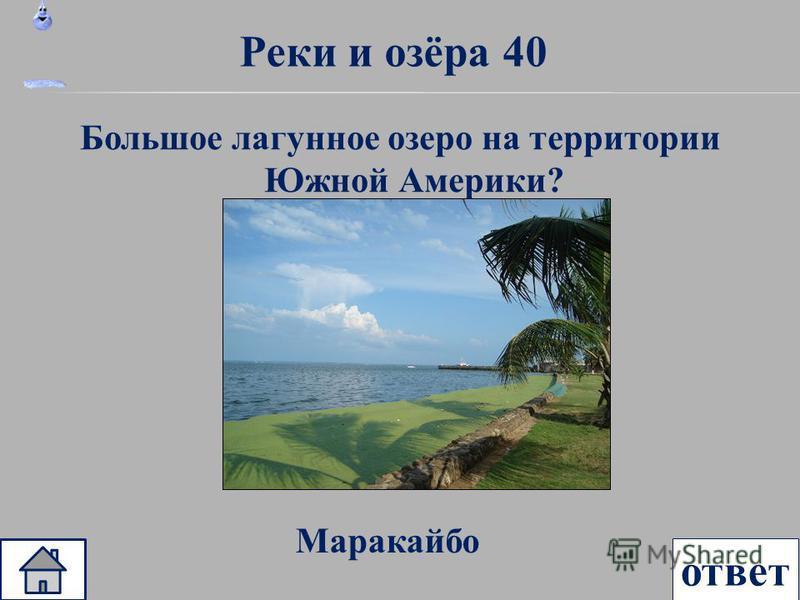 ответ Реки и озёра 40 Большое лагунное озеро на территории Южной Америки? Маракайбо