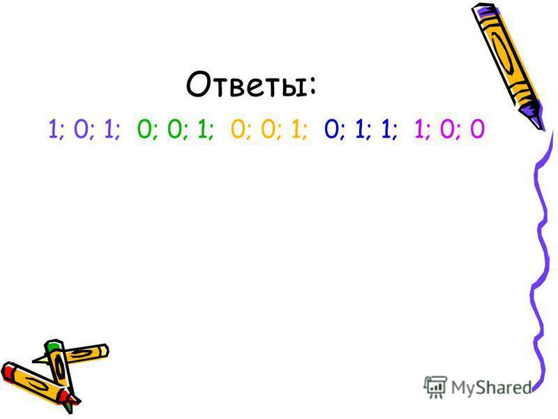 Ответы: 1; 0; 1; 0; 0; 1; 0; 0; 1; 0; 1; 1; 1; 0; 0