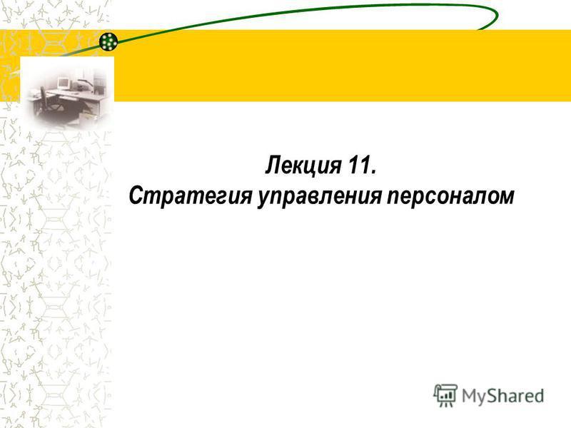 Лекция 11. Стратегия управления персоналом