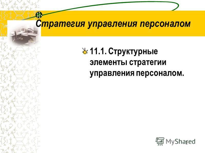 2 Стратегия управления персоналом 11.1. Структурные элементы стратегии управления персоналом.