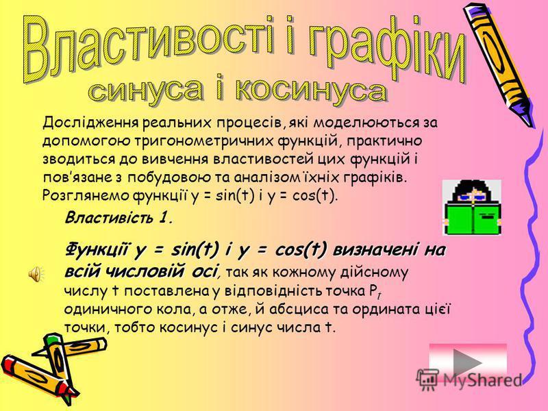 Обчислення значень тригонометричних функцій довільного аргументу можна звести до обчислення значень для аргументу t, де. У такій ситуації можуть стати у пригоді ФОРМУЛИ ЗВЕДЕННЯ. Краще запамятати ці формули допоможе таке правило: назва функції не змі