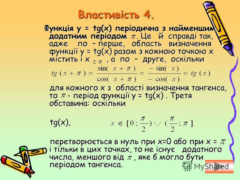 Властивість 2. Ф ункція у = tg(x) неперервна при всіх значеннях аргументу, крім І Іншими словами, функція у = tg(x) має розрив у точках, в яких знаменник виразу перетворюється в нуль. Властивість неперервності функції тангенса також випливає з непере