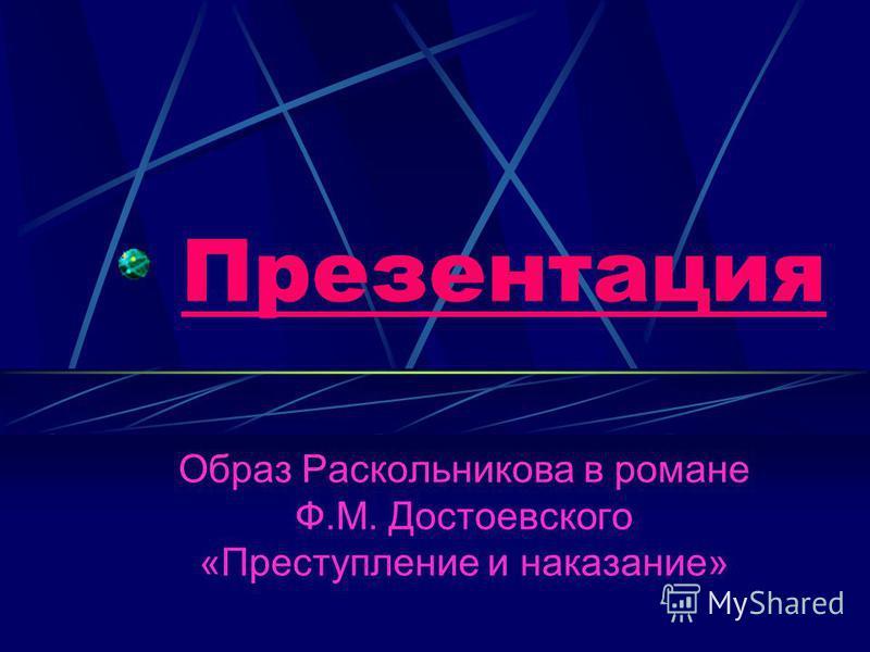 Презентация Образ Раскольникова в романе Ф.М. Достоевского «Преступление и наказание»