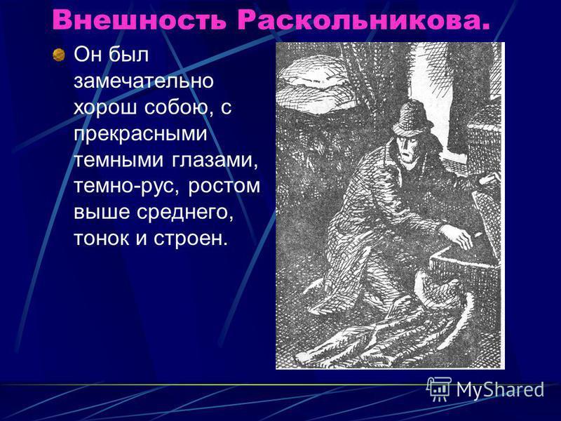 Внешность Раскольникова. Он был замечательно хорош собою, с прекрасными темными глазами, темно-рус, ростом выше среднего, тонок и строен.