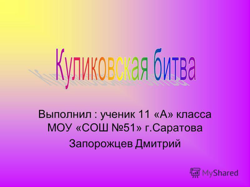 Выполнил : ученик 11 «А» класса МОУ «СОШ 51» г.Саратова Запорожцев Дмитрий