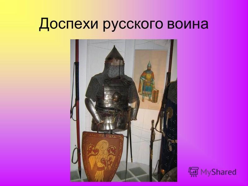 Доспехи русского воина