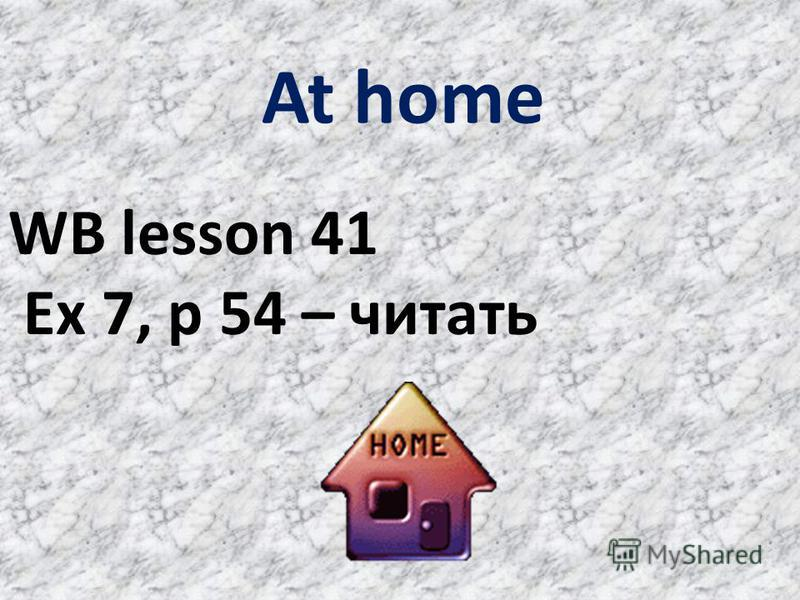 At home WB lesson 41 Ex 7, p 54 – читать