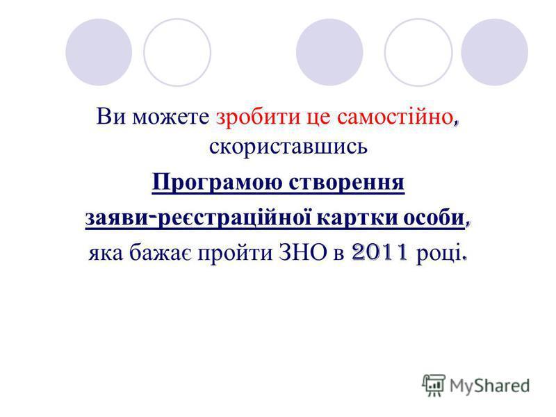 Ви можете зробити це самостійно, скориставшись Програмою створення заяви - реєстраційної картки особи, яка бажає пройти ЗНО в 2011 році.