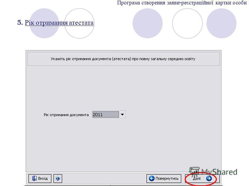 Програма створення заяви - реєстраційної картки особи 5. Рік отримання атестата