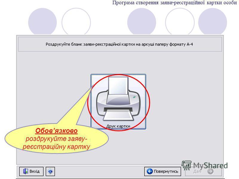Програма створення заяви - реєстраційної картки особи Обовязково роздрукуйте заяву- реєстраційну картку