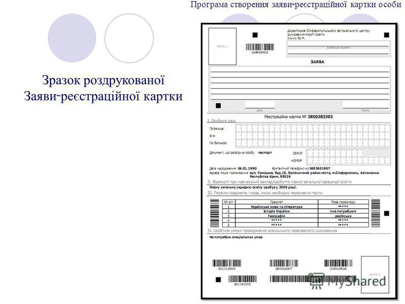 Програма створення заяви - реєстраційної картки особи Зразок роздрукованої Заяви - реєстраційної картки