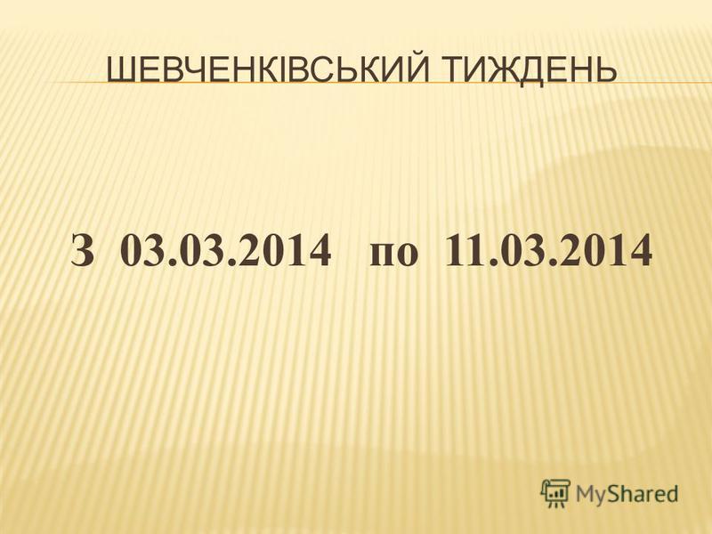 ШЕВЧЕНКІВСЬКИЙ ТИЖДЕНЬ З 03.03.2014 по 11.03.2014