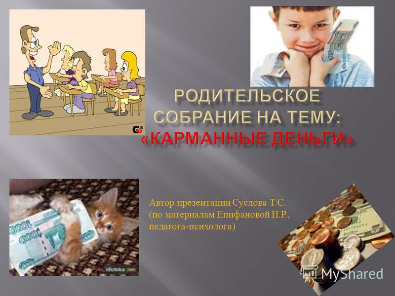 Автор презентации Суслова Т.С. (по материалам Епифановой Н.Р., педагога-психолога)