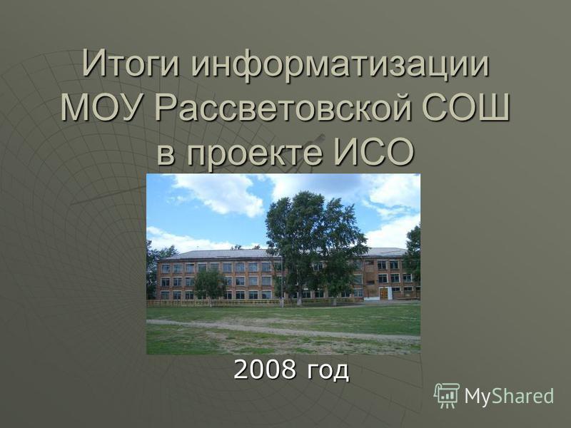 Итоги информатизации МОУ Рассветовской СОШ в проекте ИСО 2008 год