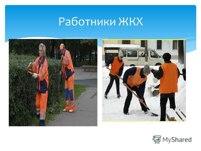 Работники ЖКХ