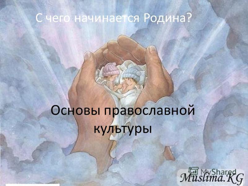 Основы православной культуры С чего начинается Родина?