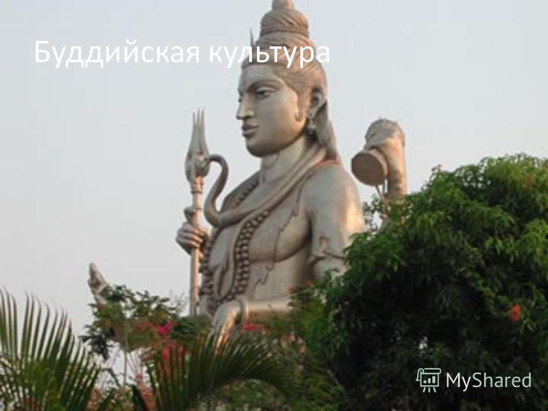 Буддийская культура